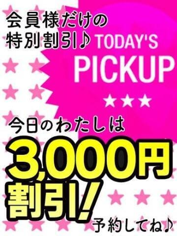 「おはようございます」06/17日(日) 10:00 | みらいの写メ・風俗動画