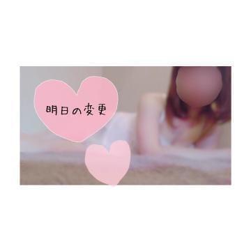 「明日の変更◎」06/17(日) 14:16 | ゆらの写メ・風俗動画