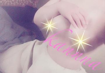 かんな※ロリキャワ「ありがとう?」06/17(日) 20:45 | かんな※ロリキャワの写メ・風俗動画