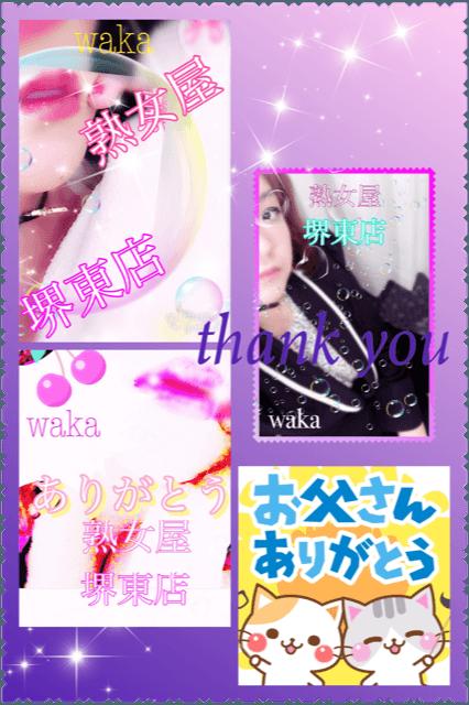 「素敵なお兄様♡素敵な再会パパさん」06/18(月) 02:48 | わかの写メ・風俗動画
