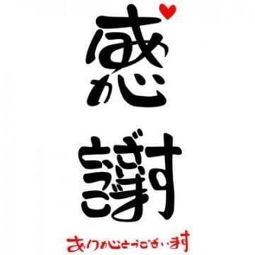 菜々-Nana-「感謝♡スマイル」06/18(月) 02:48 |  菜々-Nana-の写メ・風俗動画