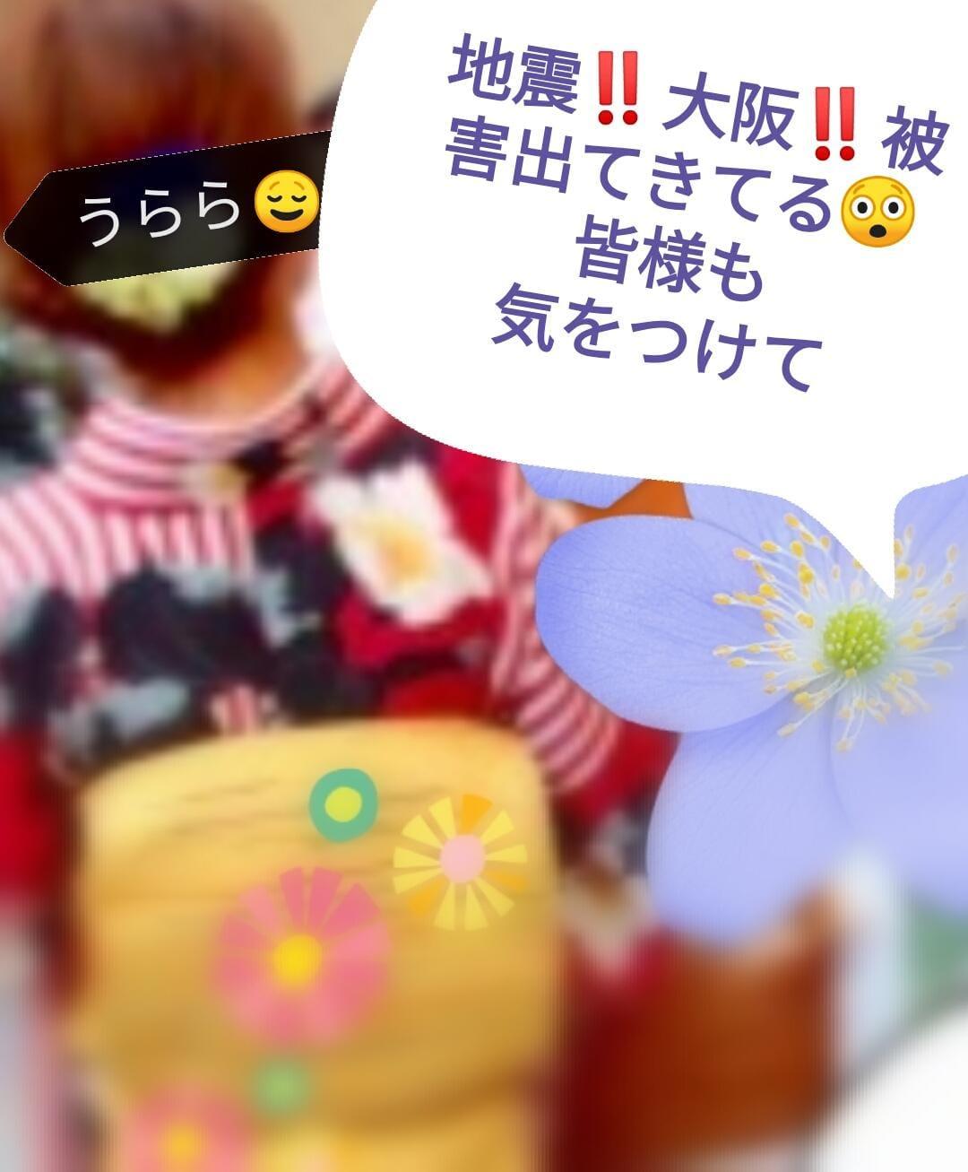 「地震大阪」06/18(月) 10:18 | 麗 『うらら』の写メ・風俗動画