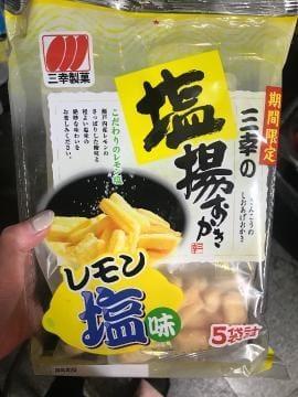 「レモン塩〜♪」06/18(月) 12:00   あかりの写メ・風俗動画