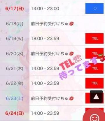 「今週の予定☆ミ」06/18日(月) 17:23 | てぃあの写メ・風俗動画