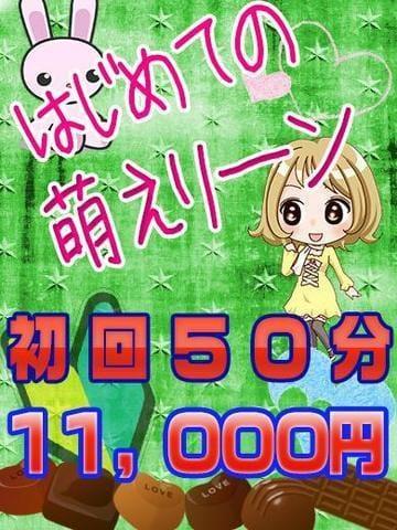 「当店が初めてならばこそ選んで欲しい!」06/18(月) 20:27 | 初回限定13,000円の写メ・風俗動画