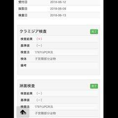 「検査結果」06/19日(火) 02:35 | じゅいの写メ・風俗動画