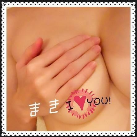 「遊んでくれた殿方様★ありがとうございました。」06/19(火) 06:06 | まきの写メ・風俗動画