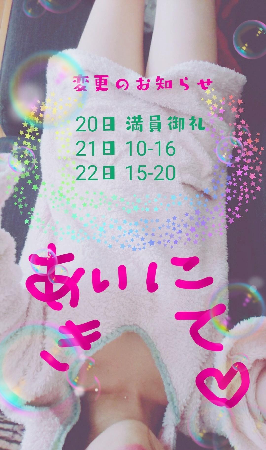 「ハナコ出勤変更のお知らせ」06/19日(火) 10:09 | はなこの写メ・風俗動画