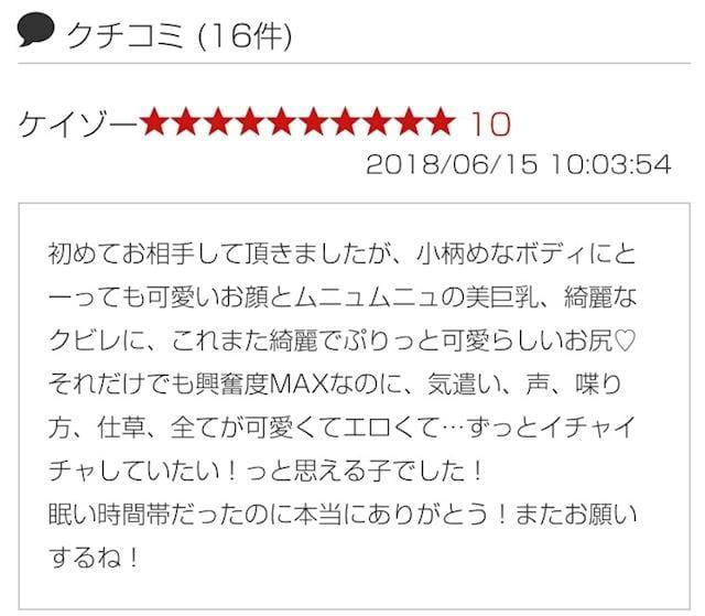 そら「口コミありがとうー♪!」06/19(火) 11:55   そらの写メ・風俗動画