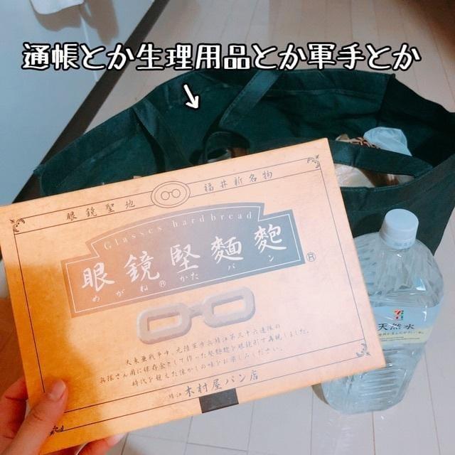 「防災バッグ詰めたよ(○´・ω・`○)」06/19(火) 17:52 | Fuyuhi フユヒの写メ・風俗動画