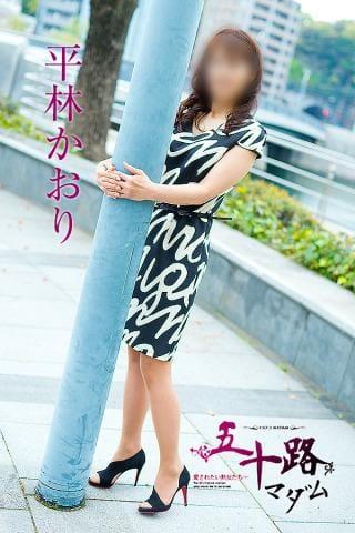 「五十路マダム福山店オープンおめでとうございます」06/19日(火) 20:18 | 平林かおりの写メ・風俗動画