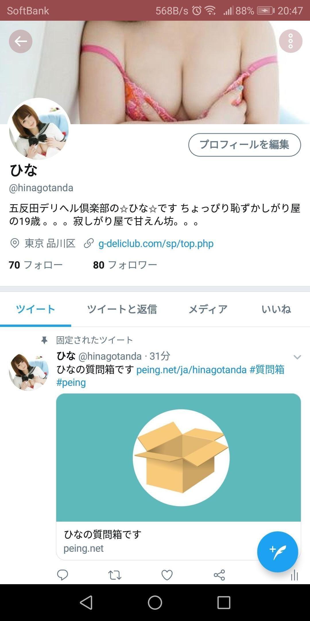 「質問箱」06/19(火) 20:50 | ひなの写メ・風俗動画
