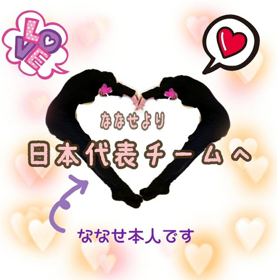 「日本いい感じ~(((o(*゚∀゚*)o)))ななせ」06/19(火) 22:39 | 七瀬の写メ・風俗動画