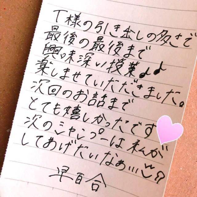 「ありがとうT様 ☆」06/20日(水) 07:40 | 早百合(さゆり)の写メ・風俗動画