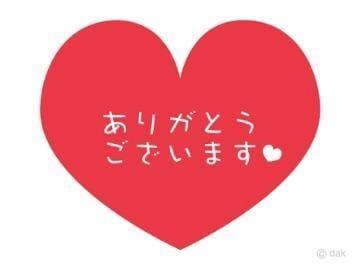 「お礼…?」06/20日(水) 08:45 | 雫~しずく~の写メ・風俗動画