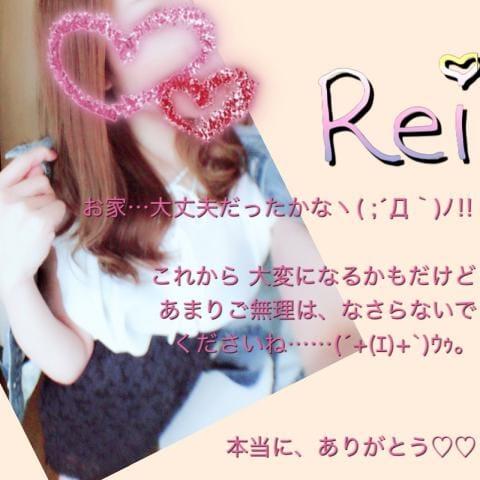 れい「*ゆうちゃん*」06/20(水) 09:14 | れいの写メ・風俗動画