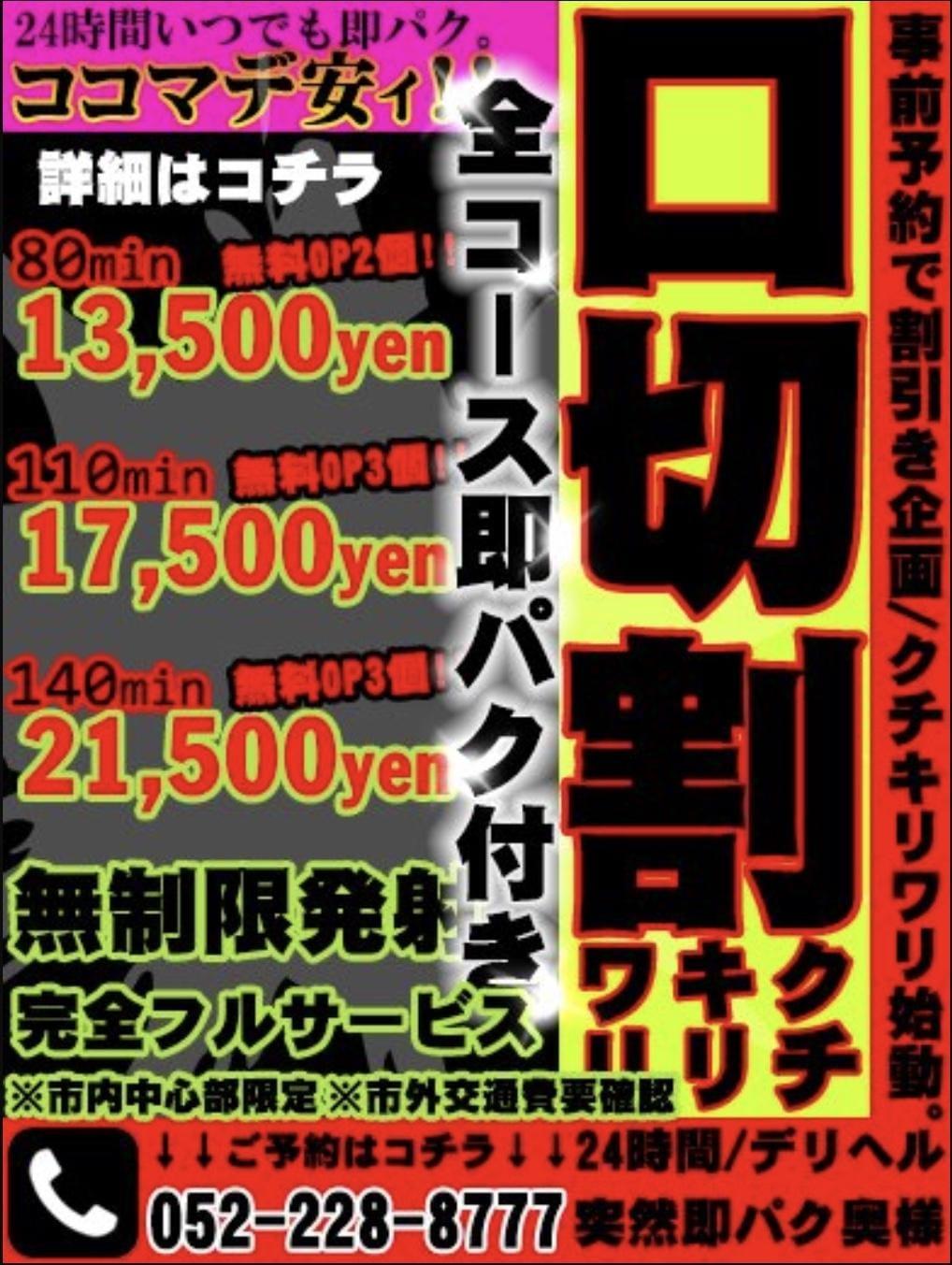 のあ「☆ すっごくお得!!口切割 ☆」06/20(水) 11:14 | のあの写メ・風俗動画