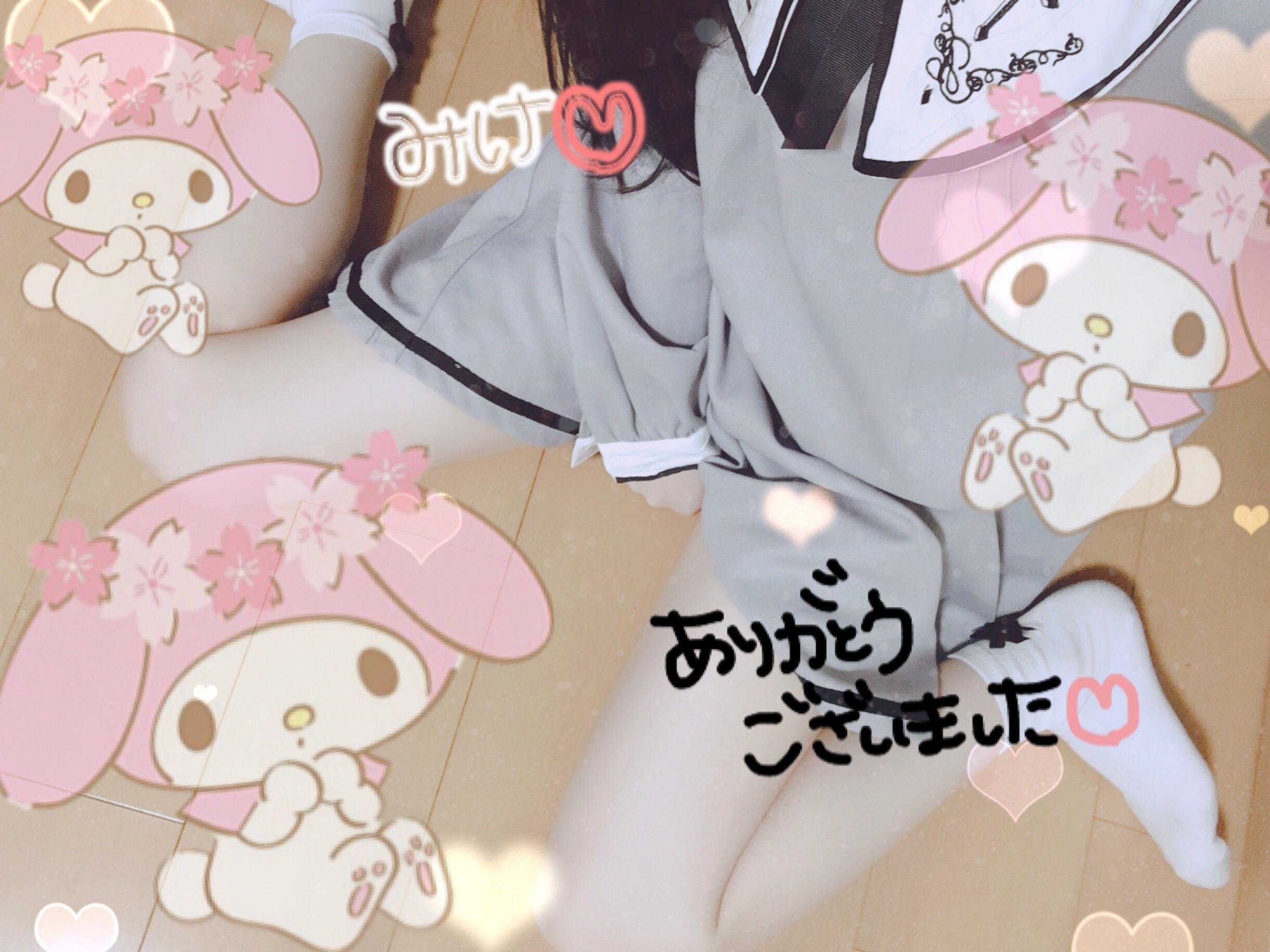 「お礼ᕱ⋈ᕱSさん」06/20(水) 13:15 | みけの写メ・風俗動画