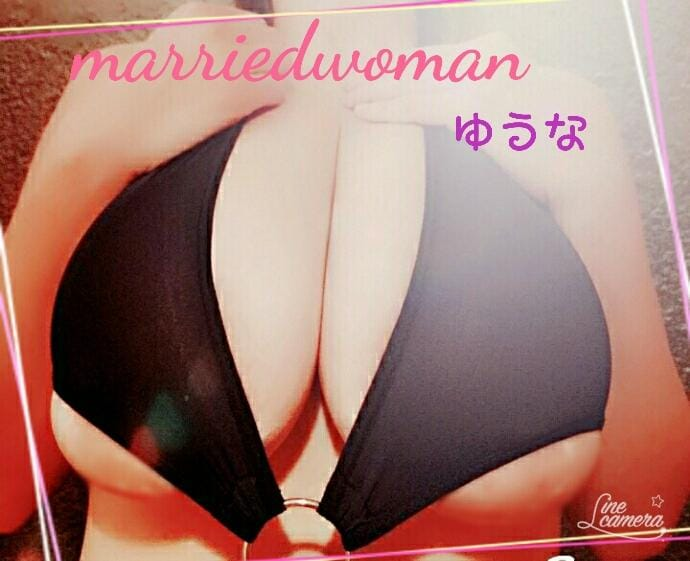 「married☆woman」06/20日(水) 17:30 | ゆうなの写メ・風俗動画
