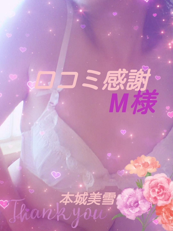 「心より…感謝♪」06/20日(水) 18:16   本城美雪の写メ・風俗動画