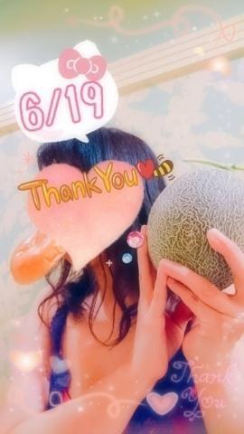 ひろ「お礼です♪6/19」06/20(水) 22:40 | ひろの写メ・風俗動画