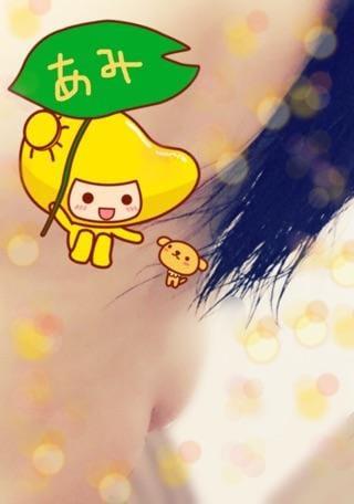 「おやすみなさい!」06/21(木) 00:11   あみの写メ・風俗動画