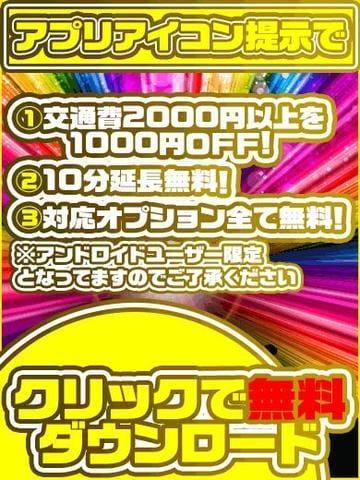 「アンドロイド限定」06/21日(木) 10:25 | ♡店長♡の写メ・風俗動画