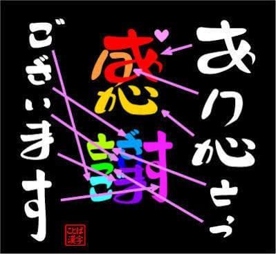 「ありがとう」06/21日(木) 10:44 | なつきの写メ・風俗動画