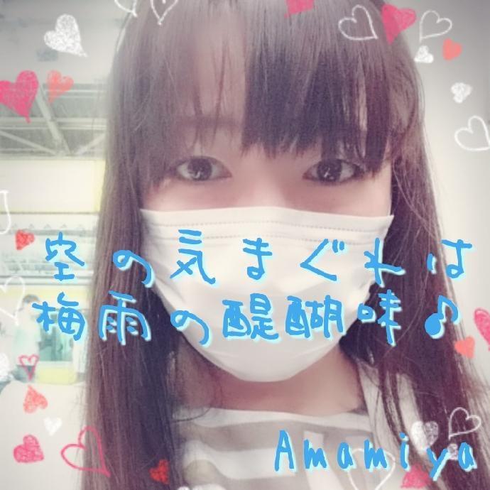 「味わって(о´∀`о)」06/21日(木) 11:43 | 雨宮樹理亜の写メ・風俗動画