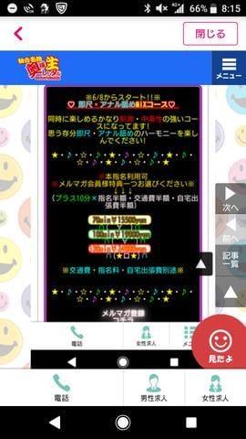 「♡仙南店限定イベント♡」06/21日(木) 11:55 | ルミナの写メ・風俗動画