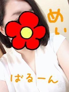 「さっぱり(`・ω・´)」06/21(木) 15:54 | めいの写メ・風俗動画