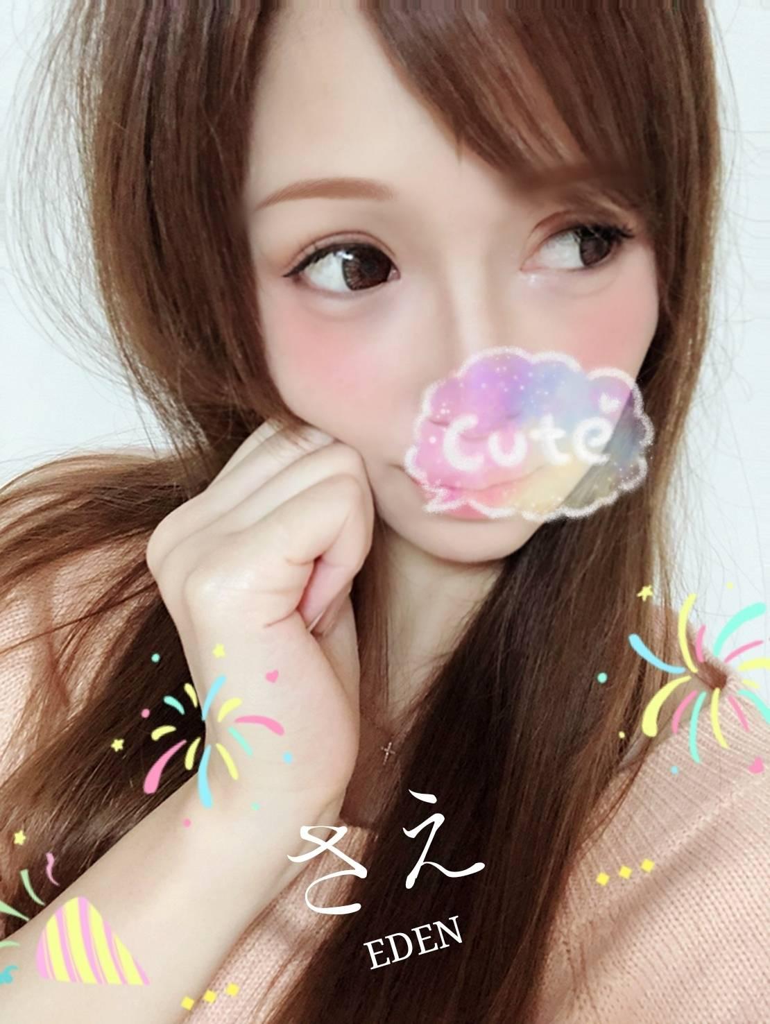 「さえちゃん♪可愛いです><」06/21日(木) 18:05   EDEN☆お得情報満載!!の写メ・風俗動画