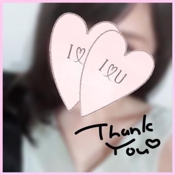 みやび☆逸材の登場「ありがとう♡」06/21(木) 19:22 | みやび☆逸材の登場の写メ・風俗動画