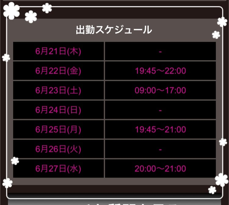 「ぴの」06/21(木) 20:24   ぴのの写メ・風俗動画
