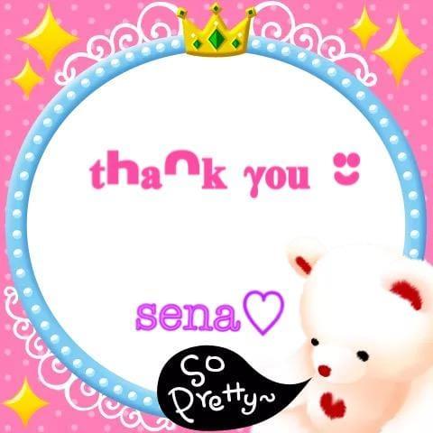 「ありがとうございましたっ」06/21(木) 20:42   せなの写メ・風俗動画