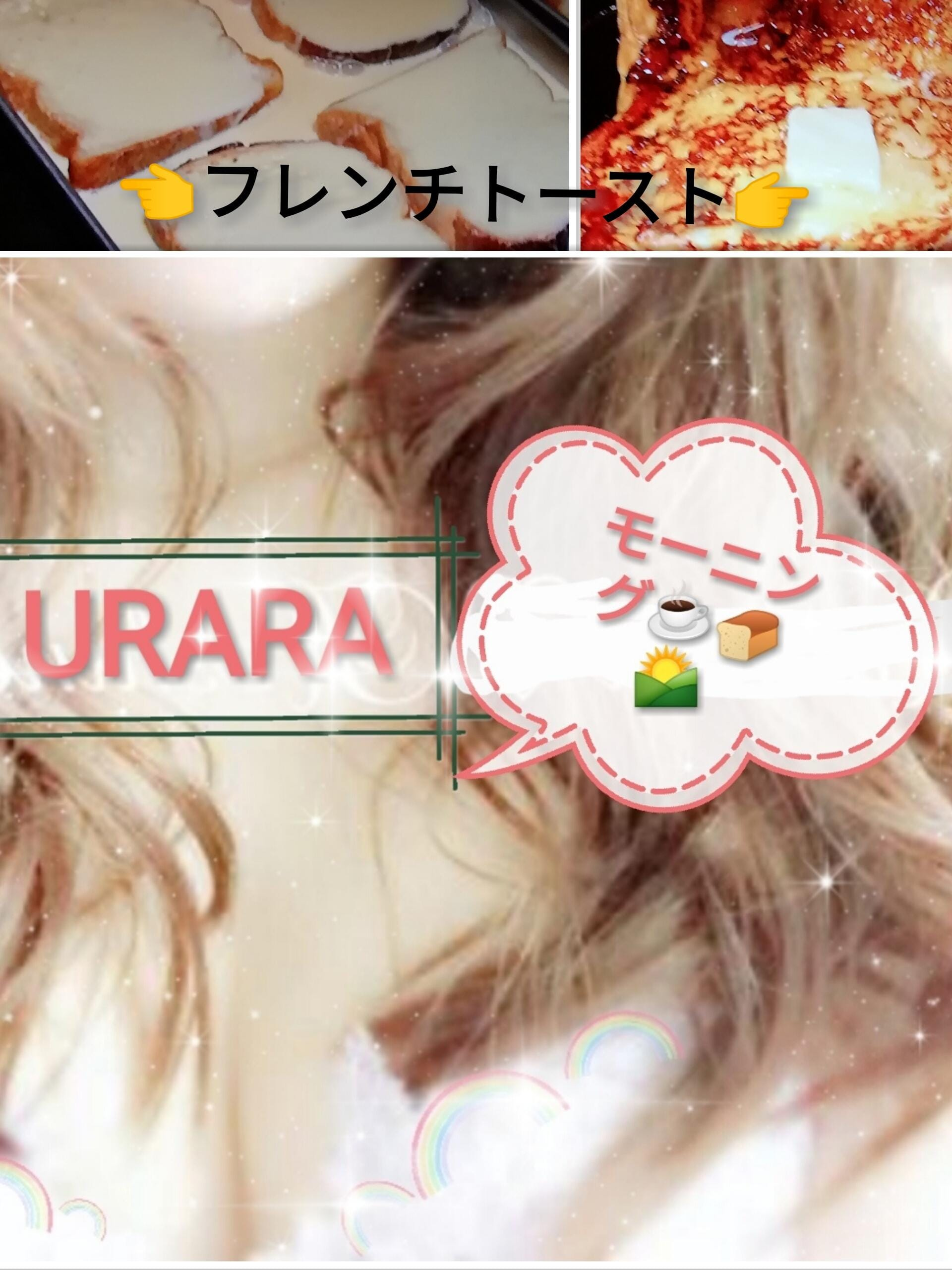 「フレンチトーストあっちゃ」06/22(金) 08:04 | 麗 『うらら』の写メ・風俗動画