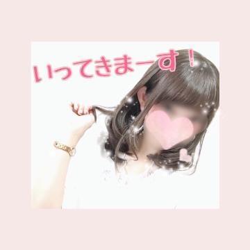 みき「おはよう♡」06/22(金) 09:25 | みきの写メ・風俗動画