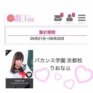 「#グループランキング9位」06/22(金) 10:33 | りおなの写メ・風俗動画