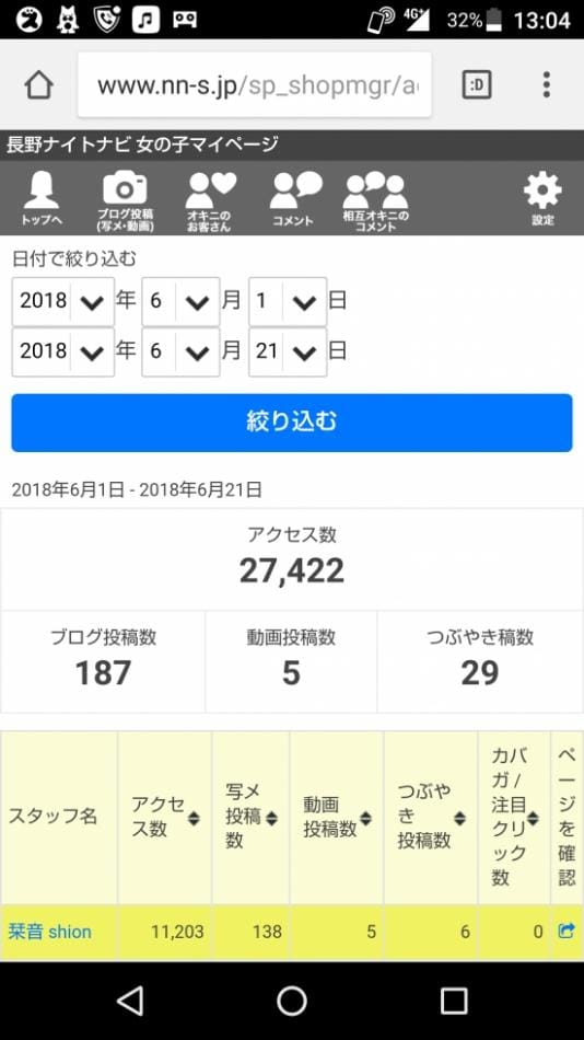 「アクセス」06/22(金) 13:14   体験 栞音 shionの写メ・風俗動画