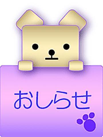 おしらせ君「本日デビューのお知らせ♪」06/22(金) 15:22   おしらせ君の写メ・風俗動画