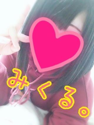 「お休み!!」06/22(金) 22:04 | みくる☆Hカップ地元爆乳ロリ★の写メ・風俗動画
