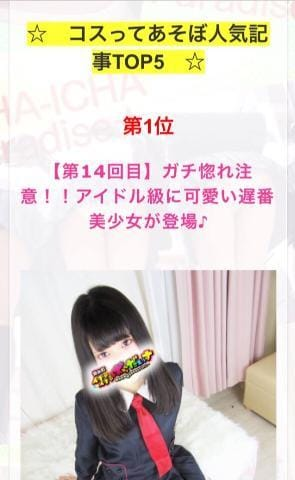 「そ」06/22(金) 22:36 | ちとせの写メ・風俗動画
