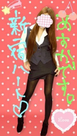 「帰宅しました」06/23日(土) 04:15 | あすか【新宿店】の写メ・風俗動画