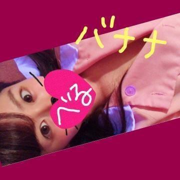 べる「昨日のお礼(バナナ?)」06/23(土) 12:16 | べるの写メ・風俗動画