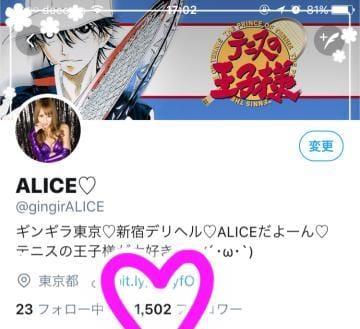 「フォロワーさん1500人?」06/23日(土) 17:07 | ALICEの写メ・風俗動画