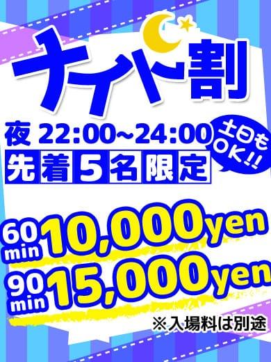 「60分総額11000円!ナイト割り残り枠わずか♪」06/23(土) 23:00 | スタッフブログの写メ・風俗動画