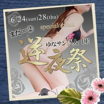 「明日は……♪」06/23(土) 23:18 | ゆなの写メ・風俗動画