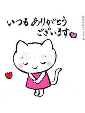 「お礼☆」06/24日(日) 01:38 | はるひ(業界初)の写メ・風俗動画