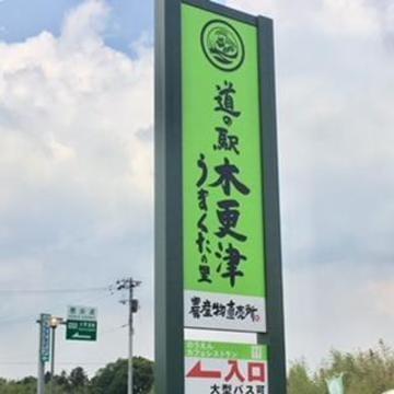 「道の駅木更津♪」06/24日(日) 05:01 | ことねの写メ・風俗動画