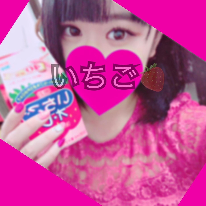 「出勤しました」06/24(日) 10:38 | いちごちゃんの写メ・風俗動画